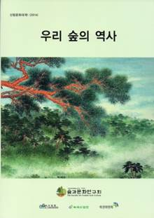 산림문화전집 1권