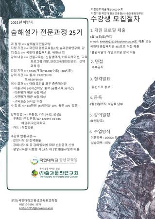 2021년 하반기 숲해설가 전문과정 25기 수강생 모집