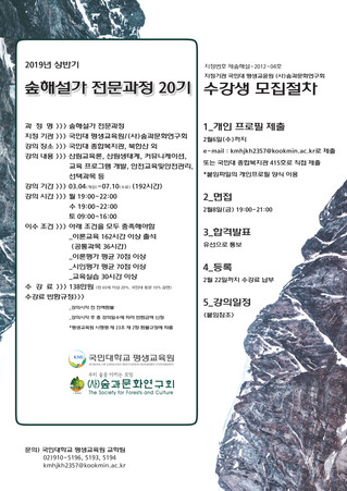숲해설가 전문과정 20기 모집
