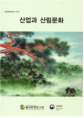 산림문화전집 7권