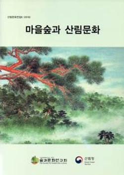 산림문화전집 6권