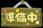 kanban_jyunbi.png