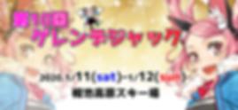 GJ10スライド2.png