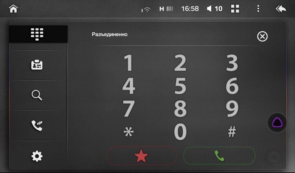 Телефон_FLUENT