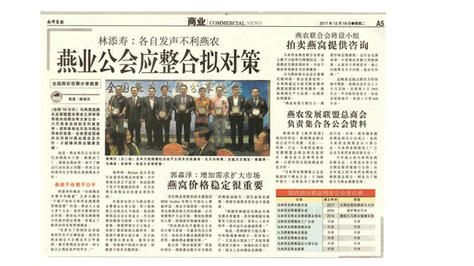 Nanyang press report