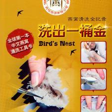 Cleaning bird nest