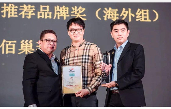 Award giving by bird nest processing association