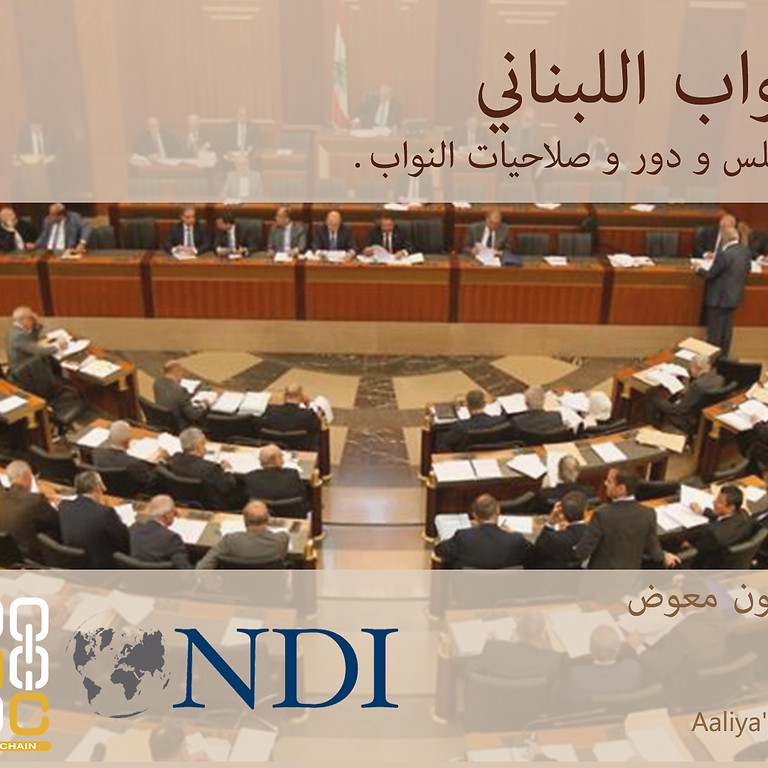 Session on the Lebanese parliament