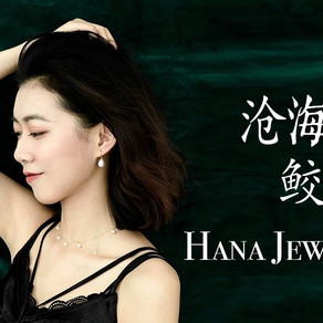 Hana Jewellery - a perfect gift for your valentine