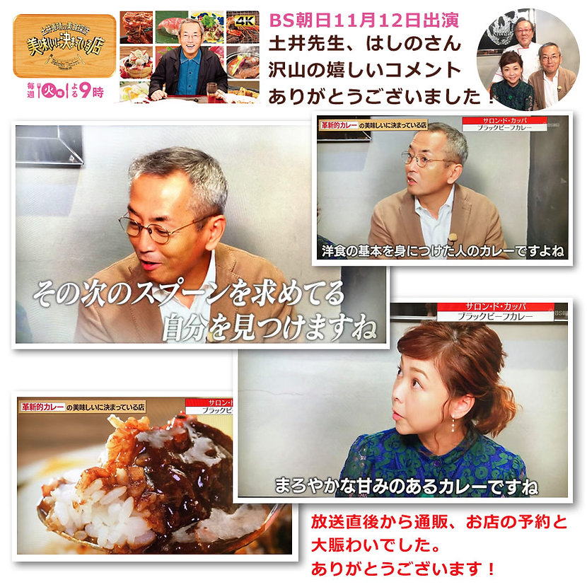 土井善晴の美食探訪 BS朝日11月12日出演。土井先生、はしのえみさん。沢山の嬉しいコメントありがとうございました!土井先生コメント:「洋食の基本を身につけた人のカレーですよね」「その次のスプーンを求めてる自分を見つけますよね」はしのえみさんコメント:「まろやかな甘みのあるカレーですね」放送直後から通販、お店の予約と大賑わいでした。ありがとうございます!