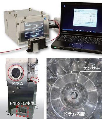 NIR_p04-01_PNIR 設置例 PRC.JPG