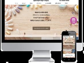 ネイルサロンに特化した日本人向けWixテンプレート完成