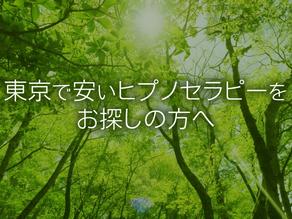 東京で安いヒプノセラピー(催眠療法)をお探しの方へ