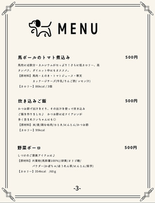 ワンコイン食堂メニュー-1-3_page-0003.jpg