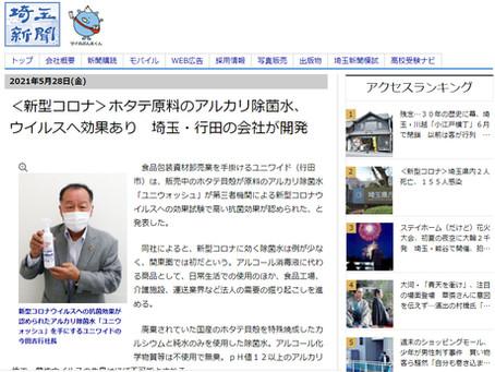 埼玉新聞さんで<新型コロナ>ホタテ原料のアルカリ除菌水、ウイルスへ効果あり としてユニウォッシュが紹介されました