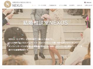 結婚相談所NEXUS様
