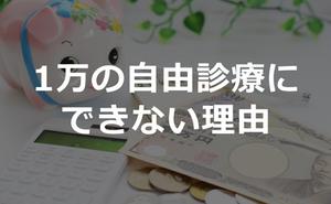 なぜ1万円の自由診療に設定できないのか