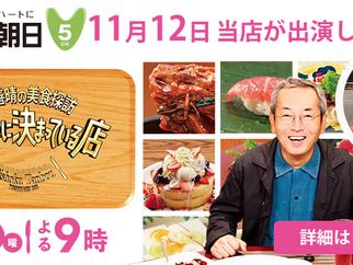 11月12日(火)夜9時放送「土井善晴の美食探訪」にサロンドカッパが出演します