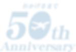おかげさまで、メイワスカイサポートは設立50周年