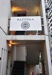渋谷1丁目店外観1.png