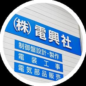 電興社.png