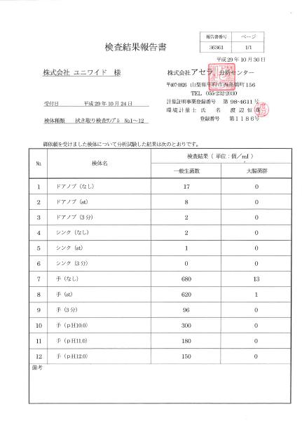 検査結果報告書2.png