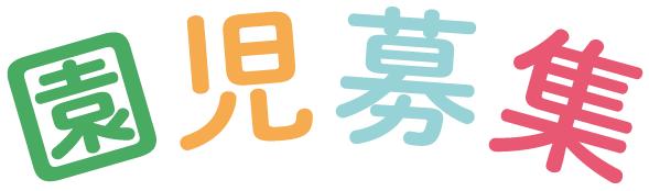 飯塚市の保育園、園児募集