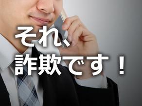 何だこれ?勝手に申し込まれてる!NTTのITサポート セキュリティ料金?24時間出張サービス?