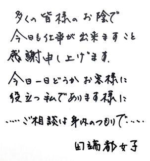 社長メッセージ.jpg