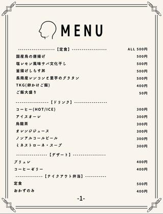 ワンコイン食堂メニュー-1-3_page-0001.jpg