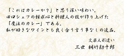 桐竹勘十郎様より.jpg