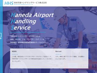 羽田空港ハンドリングサービス様