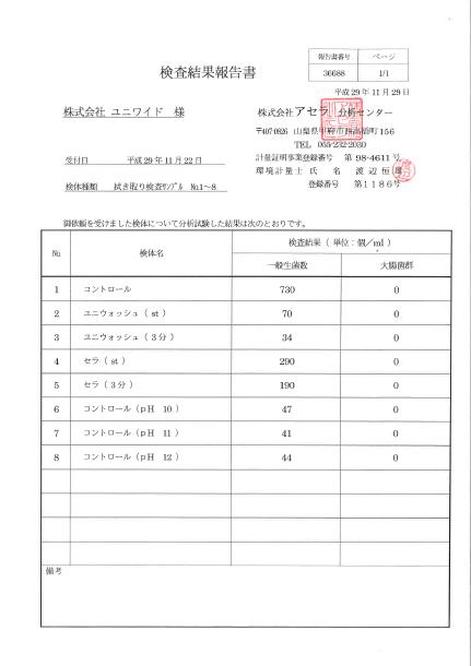 検査結果報告書.png