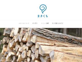 これで薪の確保は安心。京都府大が薪確保のサイトを開設(京都新聞)