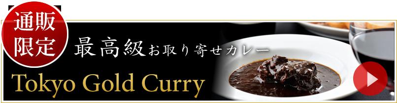 通販限定最高級カレー.png