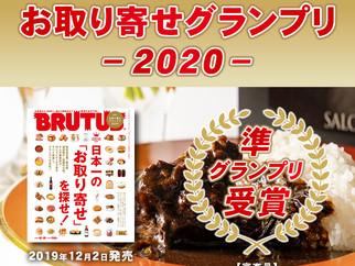 ありがとうございます!   BRUTUS【日本一のお取り寄せ】   準グランプリを受賞しました!