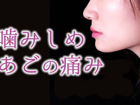 噛み締めの治し方。強い噛みしめと歯ぎしりによる顎の痛みを3か月で改善(噛みしめ改善事例1)40代女性 (五反田 鍼灸院)