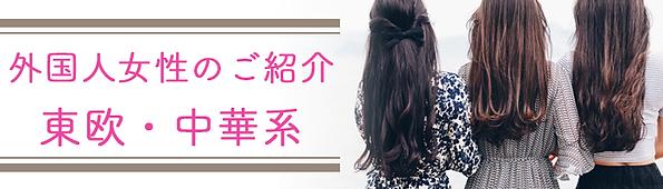 バナー‗外国人女性.png
