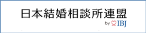 日本結婚相談所連盟.png