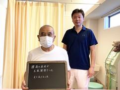 白岡の接骨院腰痛股関節痛改善の声.png