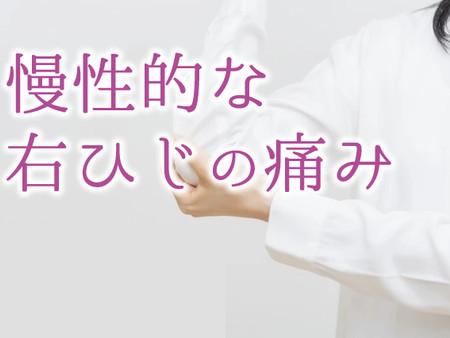 慢性的な右肘の痛みを2ヶ月で改善(肩こり改善事例4)50代女性 (五反田 鍼灸院)