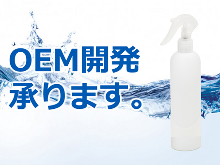 除菌水ユニウォッシュのOEM承ります。