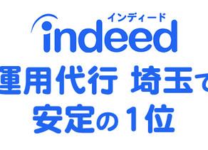 「Indeed(インディード)運用代行 埼玉」で安定の1位になりました。