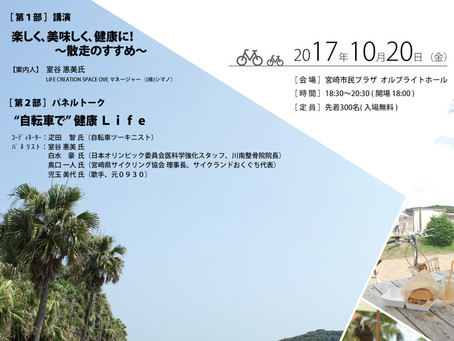 第6回 宮崎市自転車シンポジウム(じてパラ!!)【参加無料】