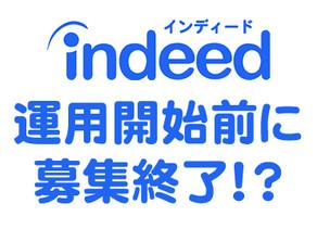 Indeed(インディード)運用開始前に、募集終了!?