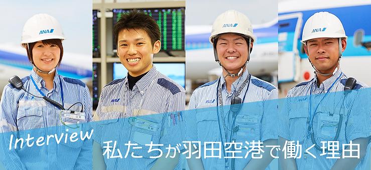 羽田空港で働く.png