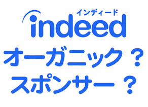 Indeed(インディード)オーガニック掲載 vs スポンサー掲載 クリック数対決!