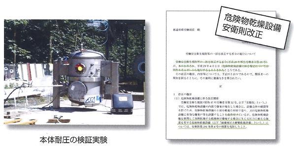 GPCG_p07-01_WSG30PRO_耐爆発試験.JPG
