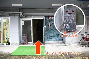 鍼灸指圧治療室香庵へのアクセス1.png