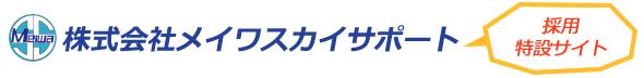 株式かい会社メイワスカイサポートの採用特設サイト